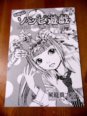 shintaro-kago-01