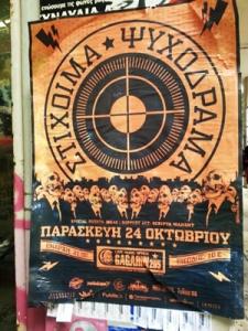 exarcheia-poster